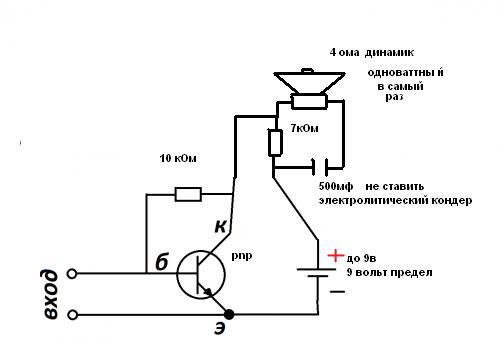 как спаять усилитель звука на транзисторах